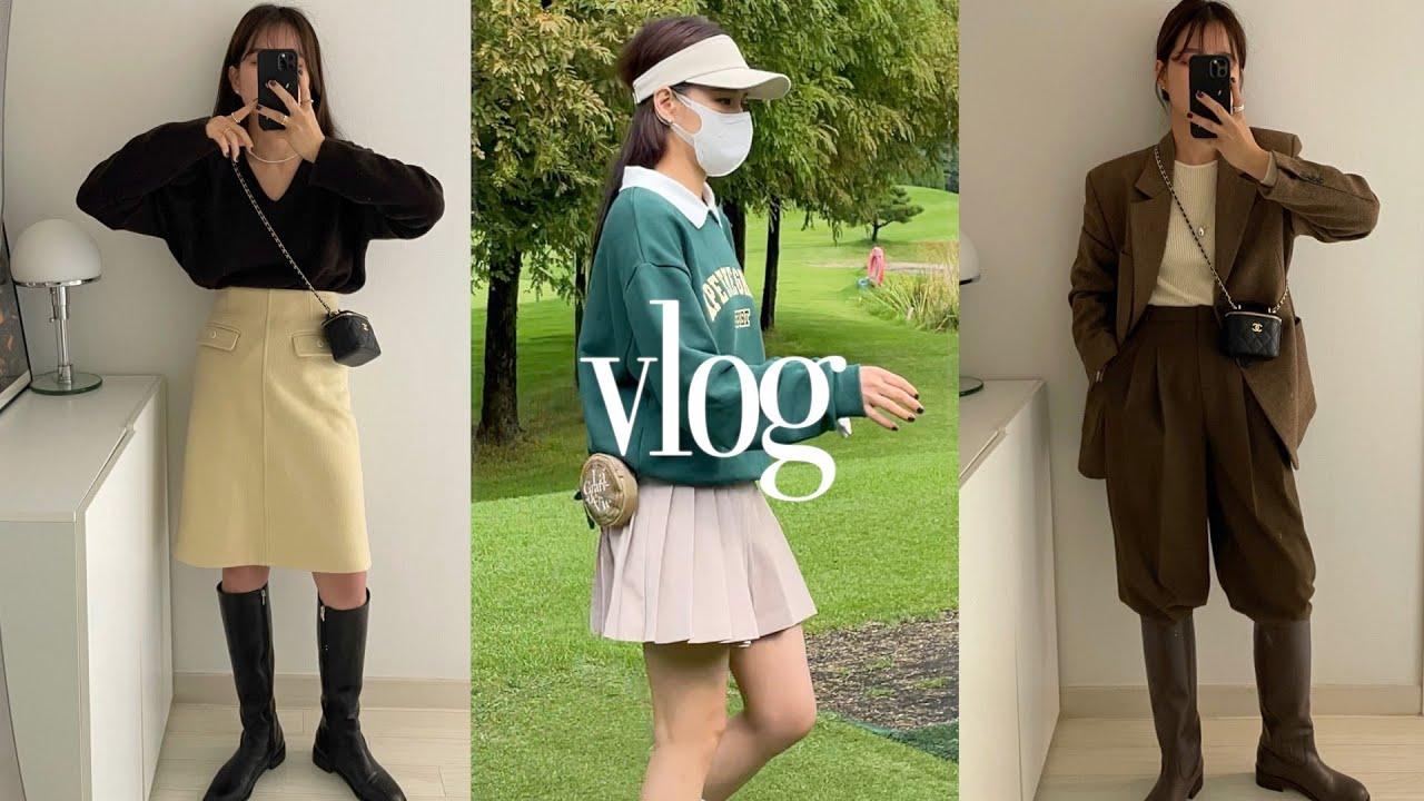 [vlog] Oct.3st 일상브이로그ㅣ골프 첫 라운딩⛳️ㅣ직장인 출근룩ㅣ부츠코디ㅣ골프웨어ㅣapethegreatㅣ직장인데일리룩ㅣ아쎄르ㅣ클로브ㅣ데일리룩ㅣ베티백