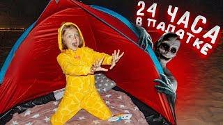24 ЧАСА В ПАЛАТКЕ ! ЧТО МЕНЯ НАПУГАЛО НОЧЬЮ и КТО ЗА МНОЙ СЛЕДИТ ? Valensia Lucky 🍀