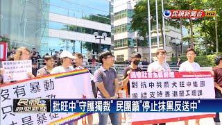批旺中偏頗報導反送中 民團潑紅墨汁抗議-民視新聞
