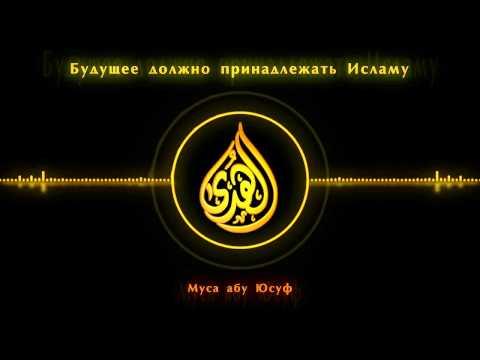 Муса абу Юсуф аш-Шишани — «Будущее должно принадлежать Исламу»