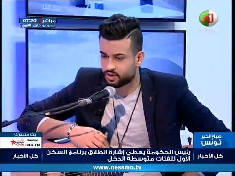 صباح الخير تونس- الجمعة 03 فيفري 2017