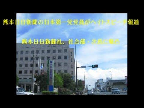 日本第一党党員がヘイトスピ―チ報道、熊本日日新聞、社会部次長に電凸