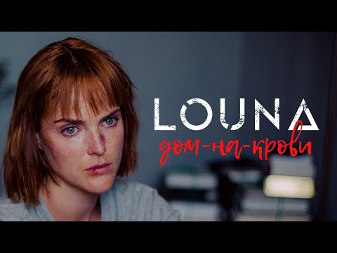 Louna - Дом-На-Крови