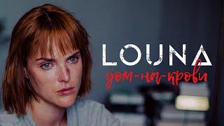 LOUNA - Дом-на-крови / OFFICIAL VIDEO 2021