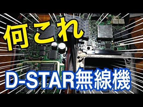 D STAR無線機を分解してみました