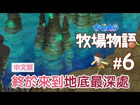 #6 終於來到地底最深處《哆啦A夢 牧場物語》(Switch 中文版)