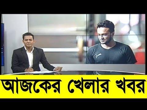 Bangla Sports news today 12 october 2018 bangla latest cricket news update