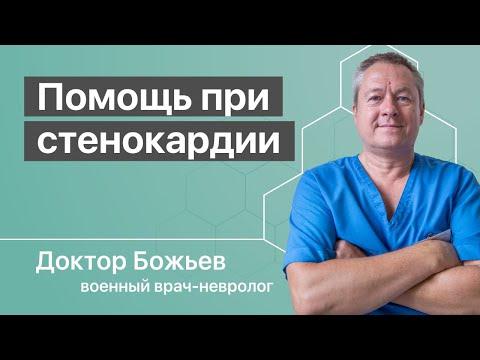Приступ стенокардии. Помощь при стенокардии - YouTube
