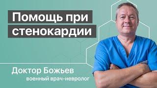 Приступ стенокардии.  Помощь при стенокардии