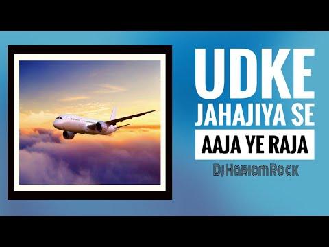 Udke Ke jahajiya Se Aaja a Raja new DJ mix song Hariom rock