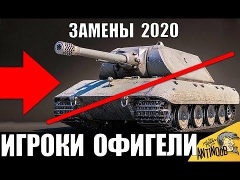 ОГО! ЗАМЕНЫ ВЕТОК И ТАНКОВ 2020! СКОРО ВСЕ OФИГEЮТ в World of Tanks