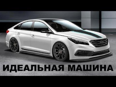 НОВЫЙ Hyundai Sonata 2017 2018 ИДЕАЛЬНАЯ МАШИНА.НЕ ОБЗОР