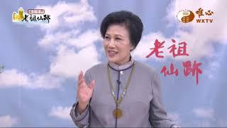 禪機山唯心聖教新店教室24屆 曾子綾賢士【老祖仙跡116】| WXTV唯心電視