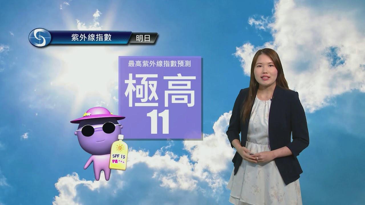 黃昏天氣節目(05月17日下午6時) - 科學主任梁恩瑜 - YouTube