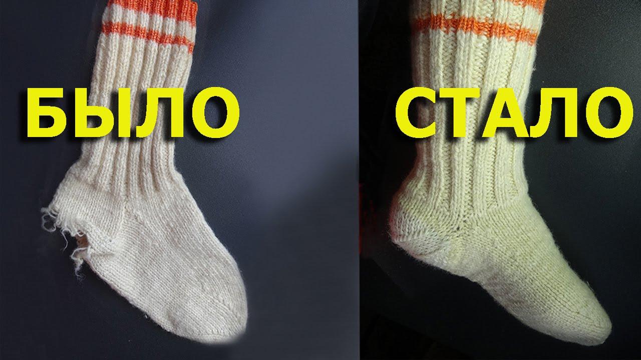 Как легко починить носки  - Вязание носков спицами