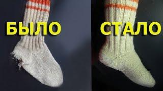 Как легко починить носки  - Вязание носков спицами(ТОВАРЫ ДЛЯ ВЯЗАНИЯ от производителей* http://ali.pub/i9grj Как легко починить носки - Вязание носков спицами Хочешь..., 2016-06-03T08:26:21.000Z)