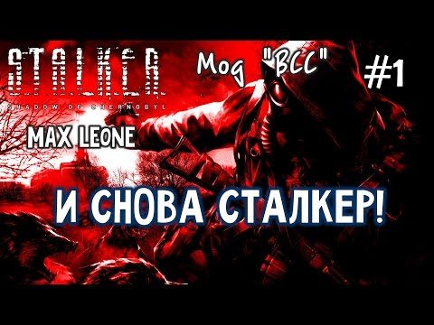 S.T.A.L.K.E.R. Тень Чернобыля - Мод ВСС - #1 - Макс Леоне