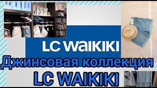 VLOG Шоппинг в Турции Джинсовая коллекция в LC WAIKIKI Магазина вайкики Просто шоппинг