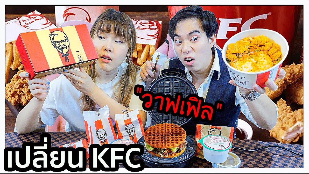 เปลี่ยนทุกเมนูของ KFC เป็น วาฟเฟิล! 🐔🧇