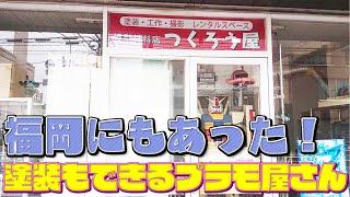 【部員紹介】 http://yoshimoto-plamodel.com/?cat=12 【ポリキャップver.2.0販売情報】 http://yoshimoto-plamodel.com/?p=5551 【吉本プラモデル部ホームページ】 ...