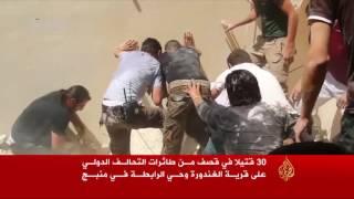 مقتل 70 مدنيا بقصف للتحالف للدولي على منبج