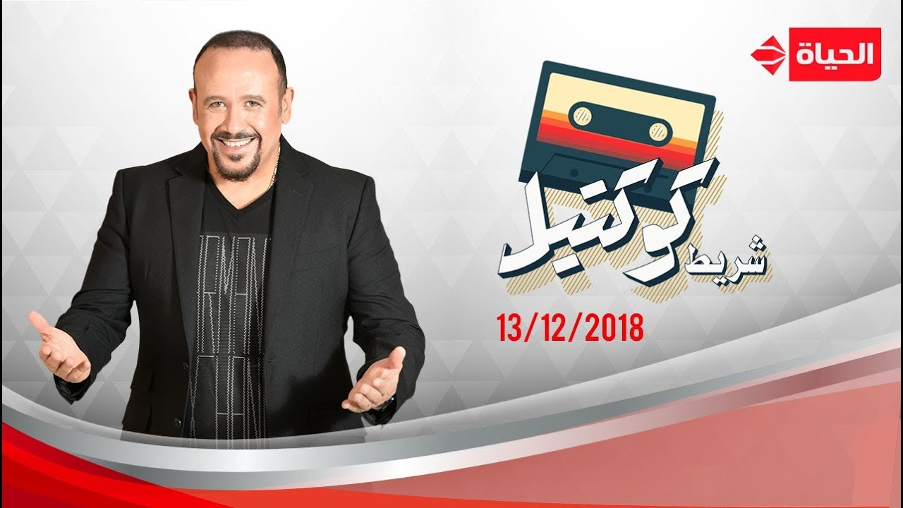 شريط كوكتيل - هشام عباس | فريق واما 13 ديسمبر 2018 - الحلقة الكاملة