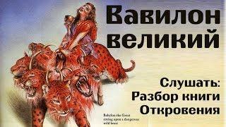 Тайна: Вавилон великий, мать блудницам и мерзостям земным