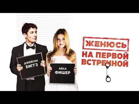 Женюсь на первой встречной Фильм 2006 Мелодрама, комедия
