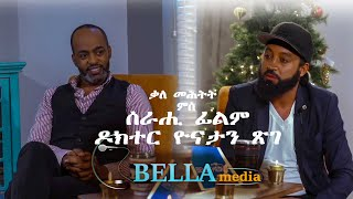 Interview with Dr. Yonatan Tsighe 2021 - Bella Media -ቃለ መሕትት ምስ ዶክተር ዮናታን ጽገ / ሰራሒ ፊልም/