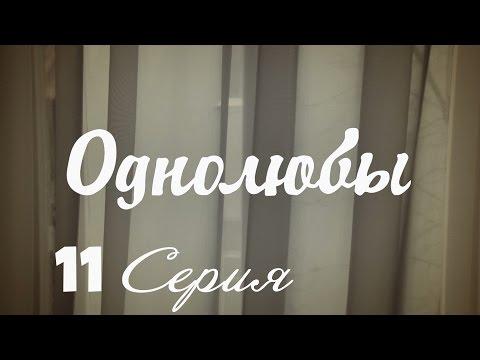 Однолюбы (сериал) - Однолюбы 11 серия HD - Русская мелодрама 2016