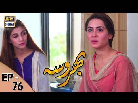 Bharosa - Ep 76 - 23rd August 2017 - ARY Digital Drama