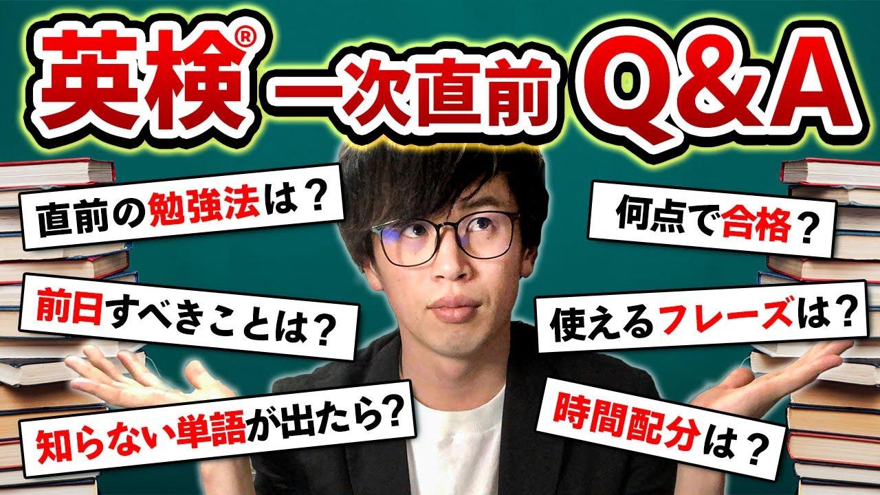 【英検】一次試験直前!みなさんの質問に一気に答えます!