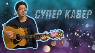 Песня А я не забуду😍😍😍 | песни под гитару | кавер от Нурлана видео