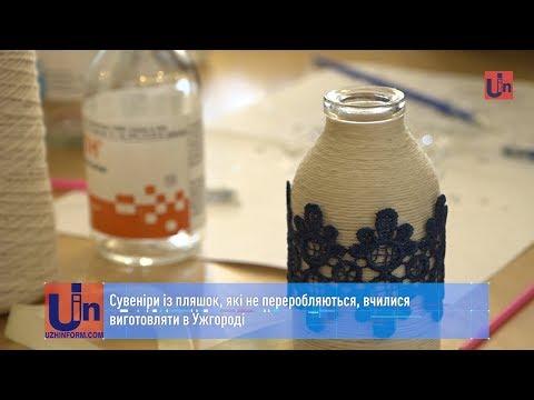 Сувеніри із пляшок, які не переробляються, вчилися виготовляти в Ужгороді