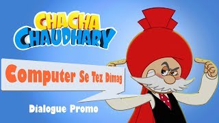 Chacha Chaudhary | Dialogue Promo | Hindi Cartoons| चाचा चौधरी Animated Series | Detective Comics|