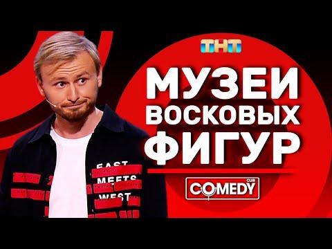 Камеди Клаб Женя Синяков «Музеи восковых фигур»