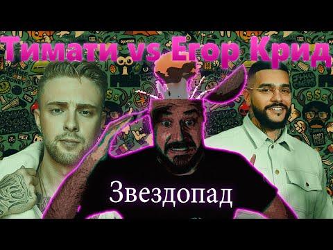 💎 Иностранец реагирует на Тимати vs Егор Крид — Звездопад 💎