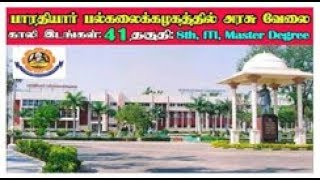 Bharathiar University Jobs