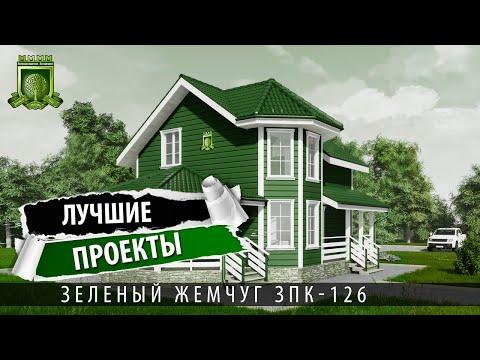ЗПК-126 Зеленый Жемчуг самый популярный проект