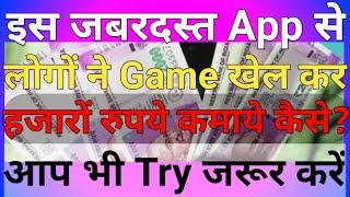 Best Earning App 2019 | Making Online Money Play Game With Phone and Transfer Paytm
