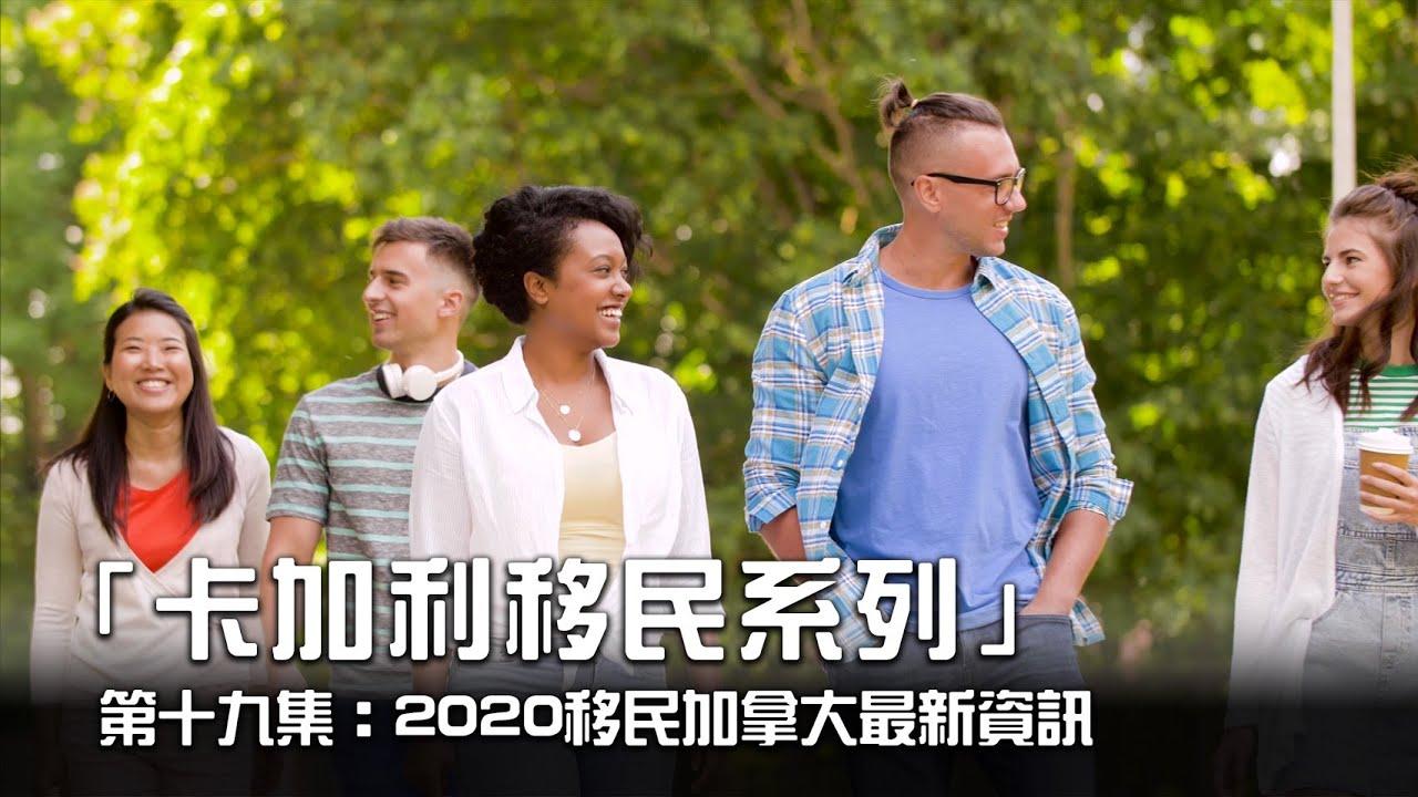「卡加利移民資訊系列」第十九集:2020移民加拿大最新資訊 - YouTube