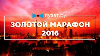 ЗОЛОТОЙ МАРАФОН 2016: ВЕЧЕРИНКА ВЕБМАСТЕРОВ В ШАНХАЕ!