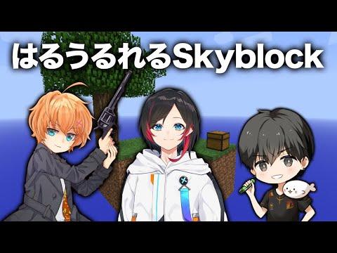 【マインクラフト】はるうるれるSkyblock #2【Minecraft】