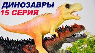 ДИНОЗАВРЫ. Тираннозавр Рекс против злых динозавров. Мультик про динозавров новая серия. Игрушки ТВ.