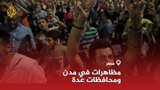 🇪🇬 عاجل | مظاهرات في مدن ومحافظات مصرية عدة تطالب برحيل السيسي