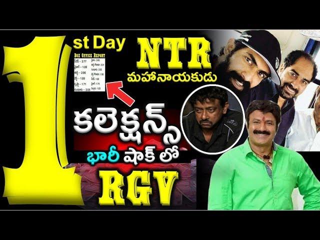 NTR Biopic NTR Mahanayakudu Movie 1st Day Box Office Collections|#balakrishna|