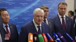 Сергей Миронов выступил перед пленарным заседанием Госдумы