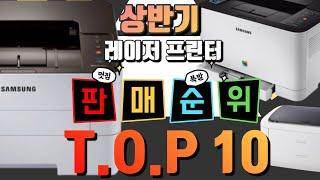 가성비 레이저 프린터 추천 2020 판매 순위 TOP …