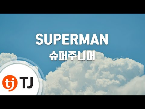 [TJ노래방] SUPERMAN - 슈퍼주니어 (SUPERMAN - Super Junior) / TJ Karaoke