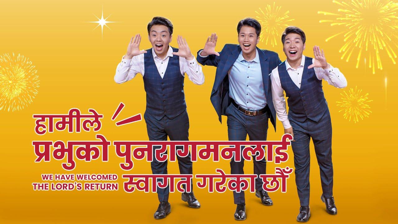 Christian Crosstalk | हामीले प्रभुको पुनरागमनलाई स्वागत गरेका छौँ  (Nepali Subtitles)